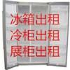 深圳冰箱出租展柜出租蛋糕柜出租冷藏柜出租专业公司