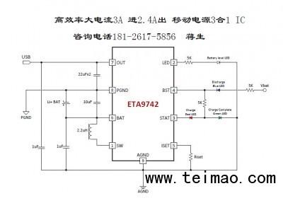 供应 电子元件 集成电路(ic) 电源模块  移动电源单芯片方案,依旧延续