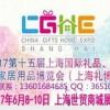 2017上海礼品 赠品及促销品展览会