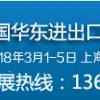 2018华交会/中国华东进出口商品交易会