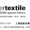 2017年上海(秋季)纺织面料展展位