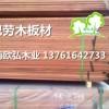巴劳木防腐木价格,巴劳木板材规格,巴劳木厂家批发,户外地板