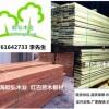 进口巴劳木梢木,巴劳木板材价格,巴劳木供应批发,巴劳木厂家