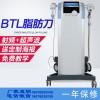 BTL脂肪刀减肥原理是什么 BTL脂肪刀减肥 美容仪器
