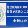 饮用水水源保护区水源地保护标志牌设计