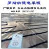 11.12进口发热线地暖专用 厂家直销智能电地暖地暖发热线缆