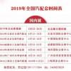 2019年上海法兰克福汽配展-2019法兰克福上海汽配展