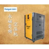 海格尔厂家直供HPV-20A变频螺杆空压机