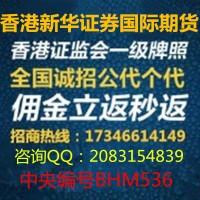 新华证券外盘国际期货配资业务招商