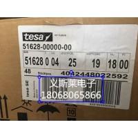 TESA代理商tesa51628德莎51628