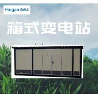 海格尔箱式变电站