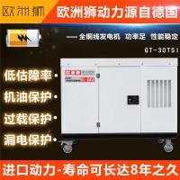 30kw水冷静音柴油发电机