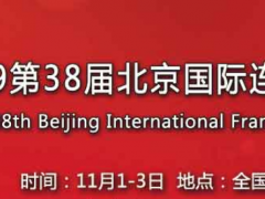2019第38届北京国家连锁加盟展览会