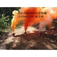 部队拉练专用彩色发烟罐 消防队演习用黑色发烟弹