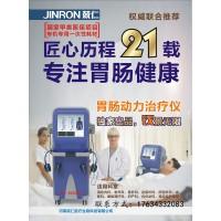 供应郑州兢仁BE-6000胃肠动力治疗仪专注胃肠21年疗效好