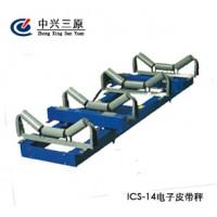 贸易结算ICS14电子皮带秤