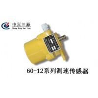 速度传感器60-12型厂家供应