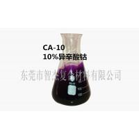 东莞智杰供应异辛酸钴 2-乙基己酸钴 CA-12