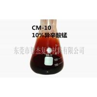 东莞智杰供应异辛酸锰 2-乙基己酸锰 CM-10