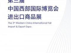 第三届中国西部国际博览会进出口商品展