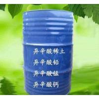 东莞智杰供应异辛酸铅33% 2-乙基己酸铅