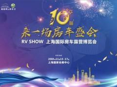 第十届上海国际房车露营博览会