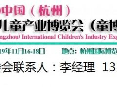 2019中国(杭州)国际孕婴博览会