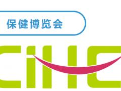 2019年12月份重庆保健食品展览会