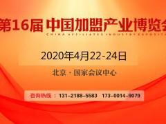 2020中国特许加盟展览会时间、地点、详情