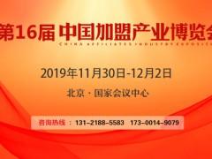 2019年北京特许加盟展-国家会议中心举行