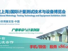 2020国际计量测试 技术与设备博览会|上海计量展