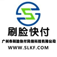 刷脸支付,广州市刷脸快付,刷脸支付合作加盟
