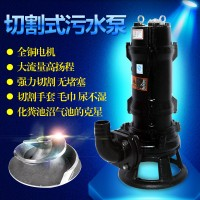 郑州7.5千瓦污水泵生产厂家切割式污水泵