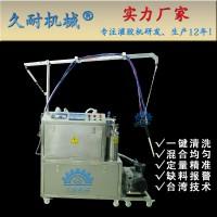 东莞久耐双组份液体硅胶注胶机设备