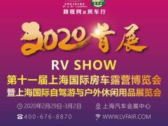 2020第十一届上海国际房车露营博览会