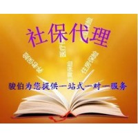贵州省内异地就医问题解答,贵阳社保代理,贵阳社保代缴