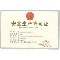 江苏省内协助企业办理安全生产许可证