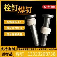 螺钉M22焊钉圆柱头磁环焊钉