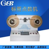 直销标签点数复卷机计米分卷机 多功能自动计数机内容缺漏检测机