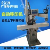 全自动移印机 双色印刷 气动 油墨 穿梭刮刀式单色印刷机