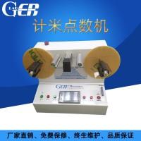 包装辅助设备智能标签计米机不干胶点数复卷机计米分卷机