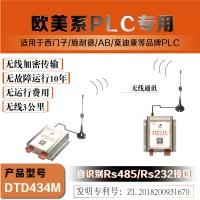 人机界面和plc无线通讯|300米