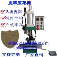 竹木制品商标烙印烫印机